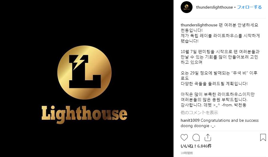 自身のSNSを通して「Lighthouse」設立を報告したチョンドゥン