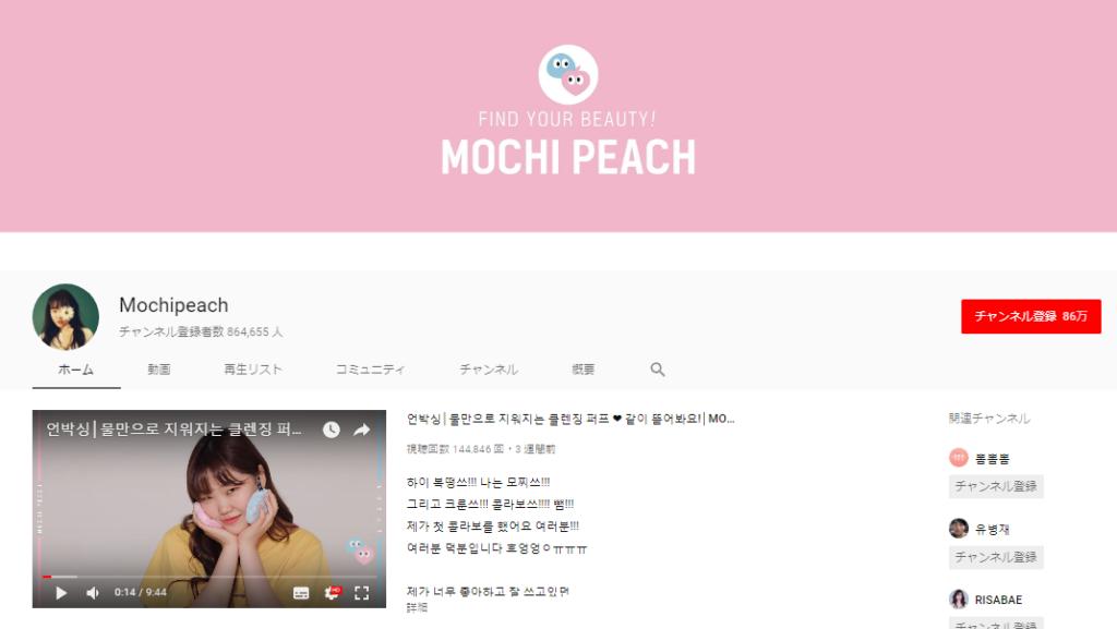 スヒョンのYoutubeチャンネル「Mochipeach」