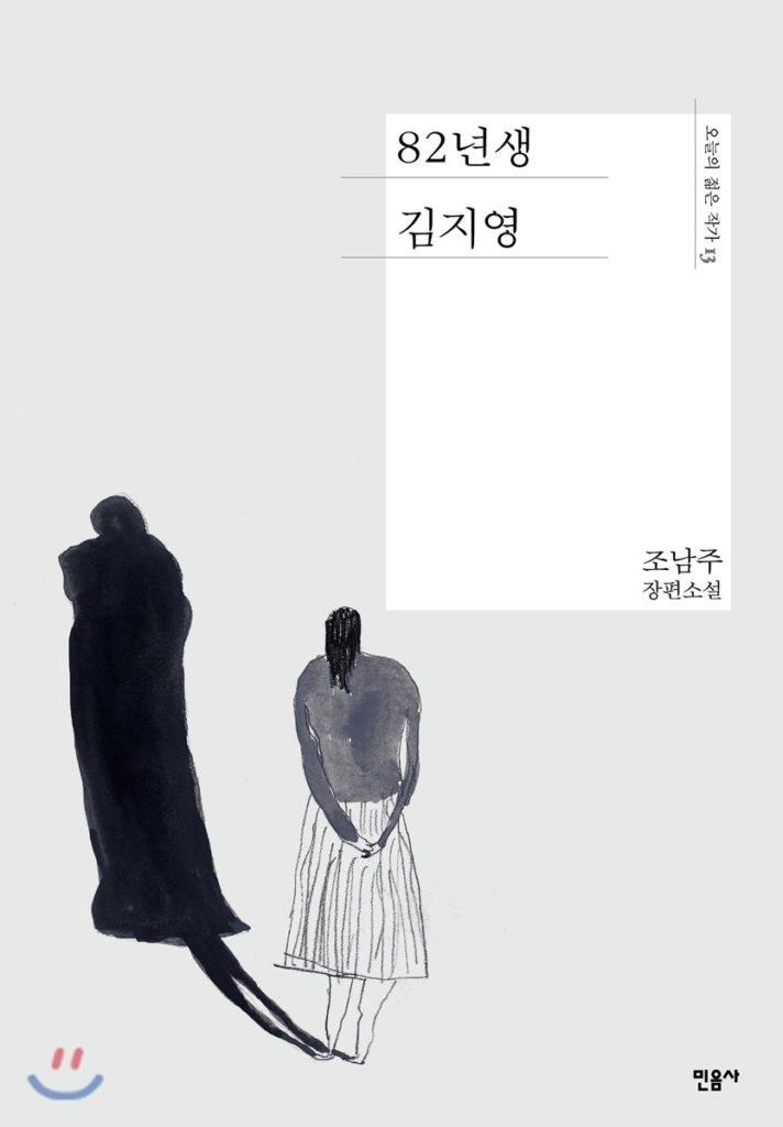 映画の原作となった小説「82年生まれ キム・ジヨン」