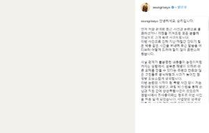 自身のSNSに長文のコメントを掲載したV.I(スンリ)