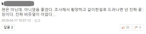 韓国ネットユーザー「麻薬はやってないことを願ってる」