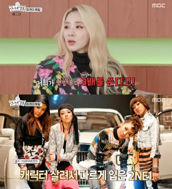 2NE1の衣装費はBIGBANGの3倍