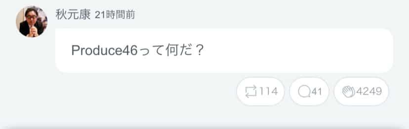 'PRODUCE46'がTwitterで話題に