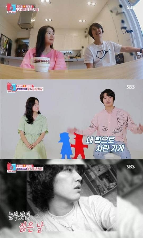 俳優ユン・サンヒョン夫婦