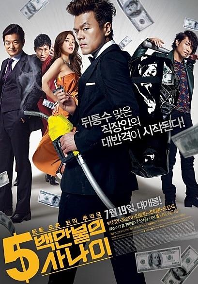 映画『500万ドルの男』で主演を務めたパク・ジニョン