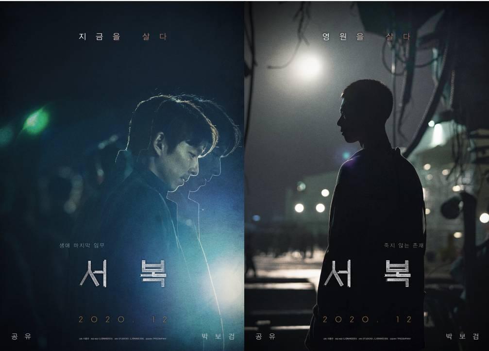 映画『徐福』メインポスター