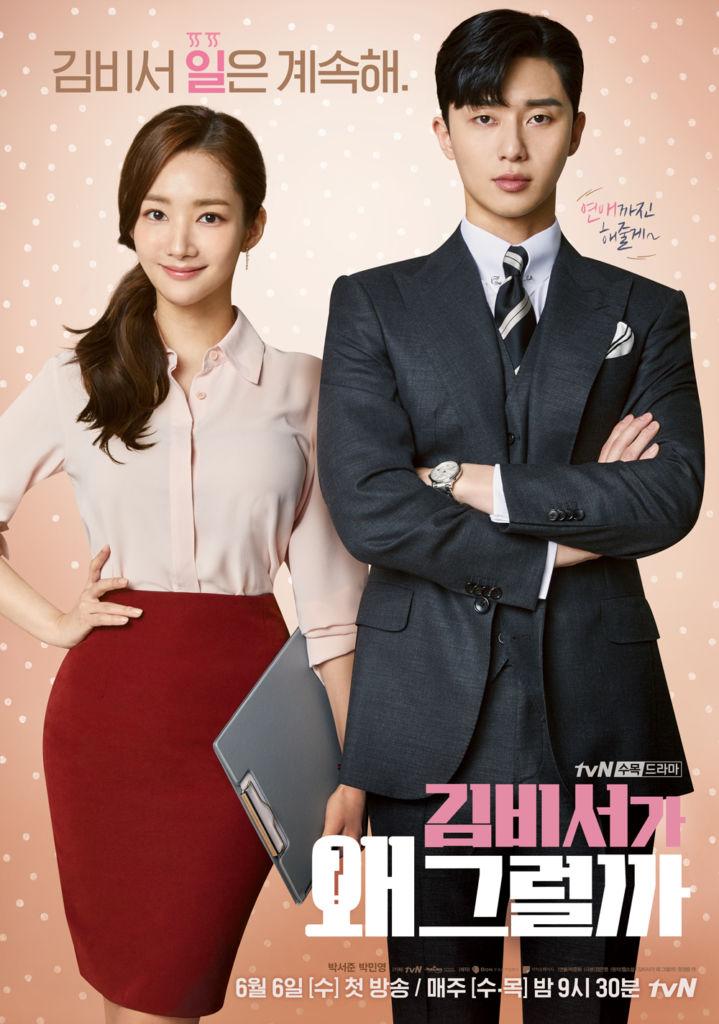 ドラマ『キム秘書はいったい、なぜ?』