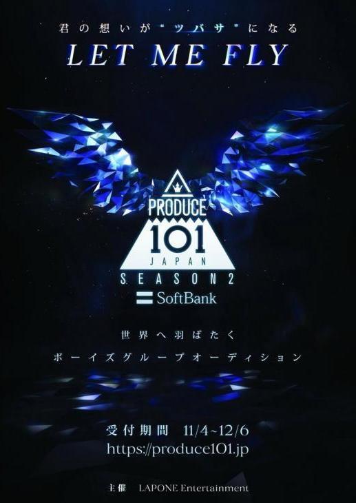 韓国でも話題になっている『PRODUCE 101 JAPAN SEASON2』