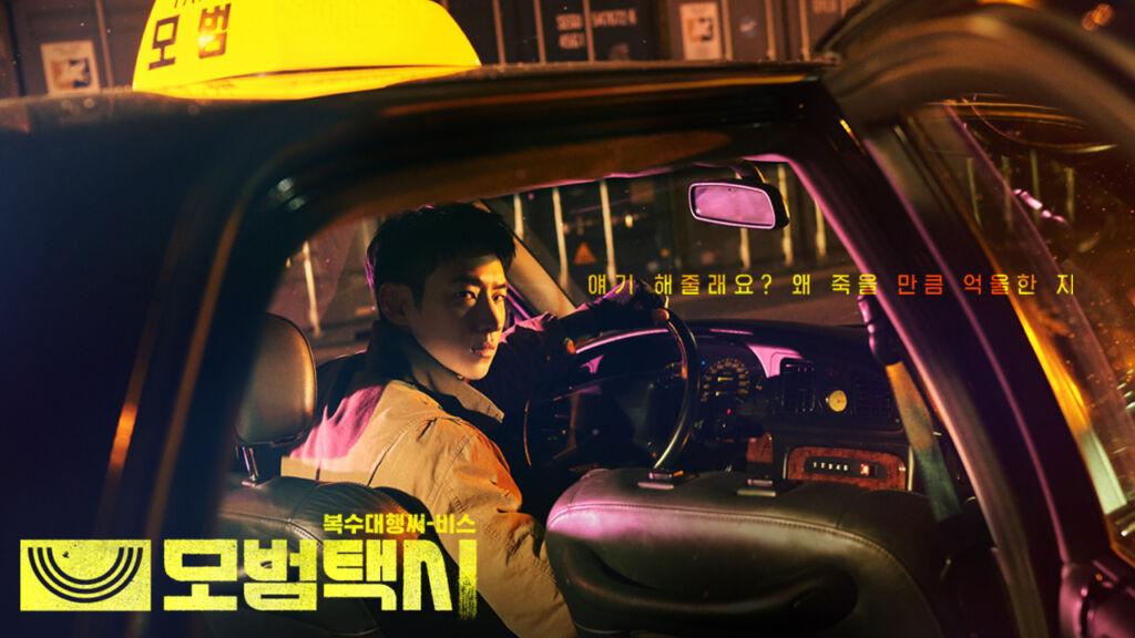 SBS『模範タクシー』
