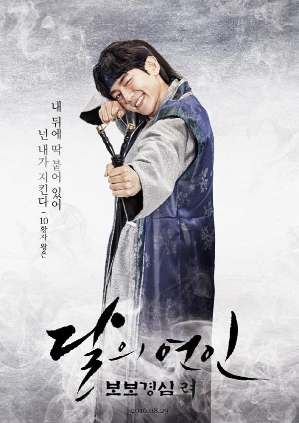 『麗〈レイ〉~花萌ゆる8人の皇子たち~』で第10皇子ワン・ウンを演じたベッキョン
