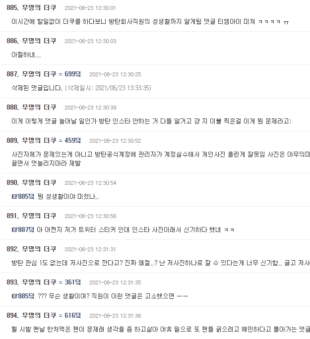 theqooに集まった韓国ネットユーザーの反応