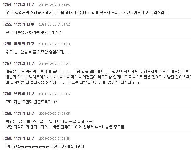 BTSファンの嘆き