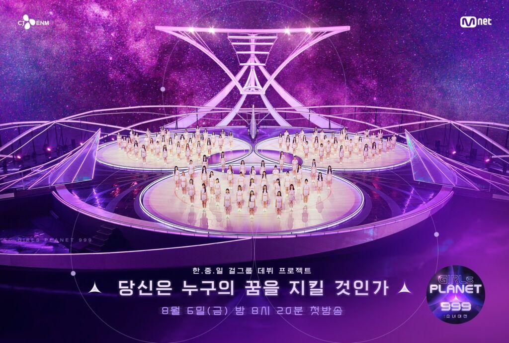 『Girls Planet 999:少女祭典』は日中韓ガールズグループ デビュープロジェクト