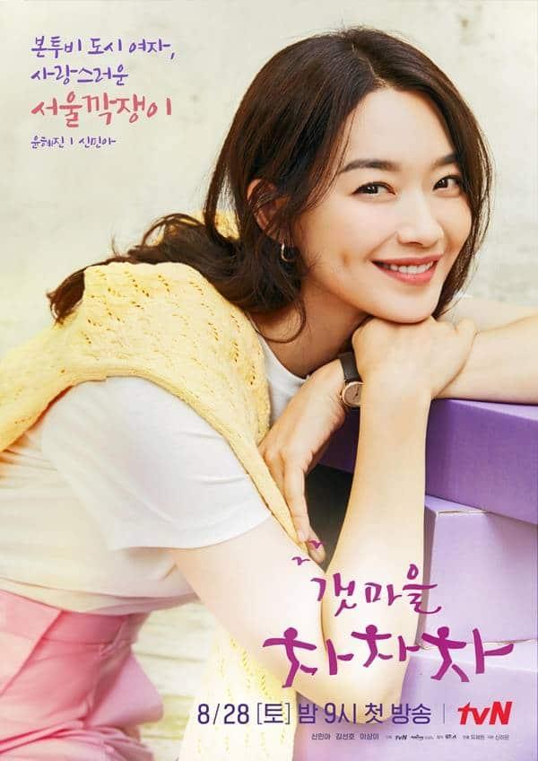『海街チャチャチャ』は韓国のメディアからも注目を浴びている