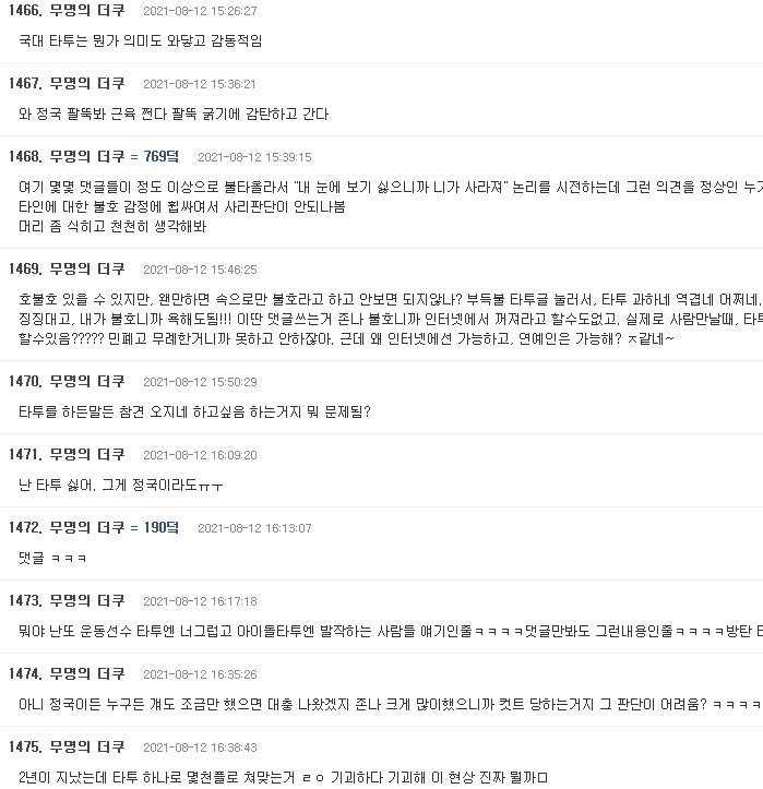 韓国ファンの反応