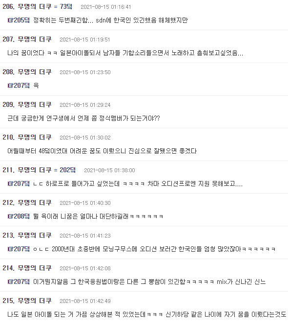 韓国ネットユーザーの反応