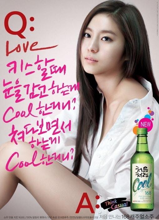 ユイはデビューしてすぐ焼酎のモデルに抜擢された